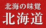北海の味覚 北海道