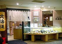 北海の味覚 北海道天王寺mio店