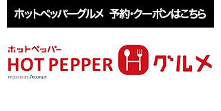 rogo_hotpepper