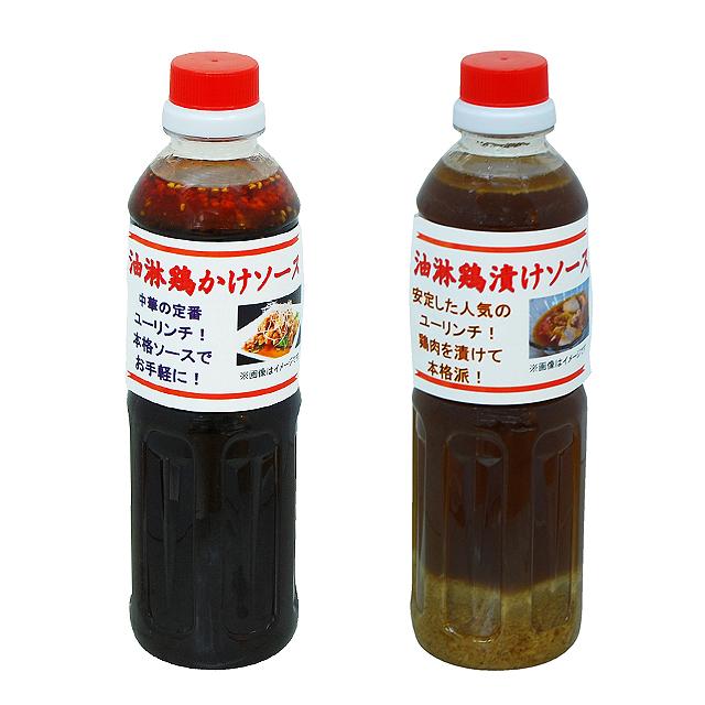 油淋鶏ソース(かけ、漬け)セット(500ml)