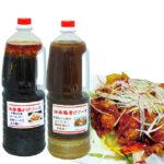油淋鶏ソース(かけ、漬け)セット(2L)